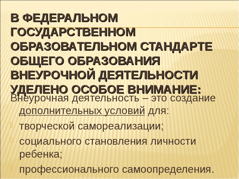 В ФЕДЕРАЛЬНОМ ГОСУДАРСТВЕННОМ ОБРАЗОВАТЕЛЬНОМ СТАНДАРТЕ ОБЩЕГО ОБРАЗОВАНИЯ ВН...