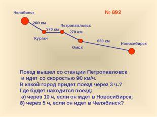№ 892 Челябинск Петропавловск Курган Омск Новосибирск 260 км 270 км 270 км 63