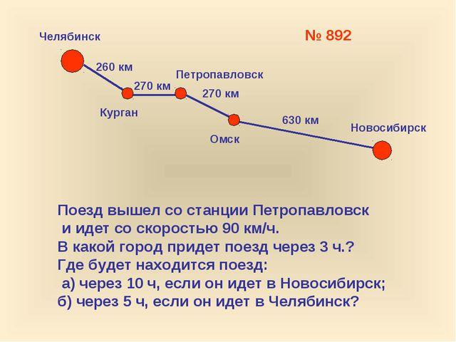 № 892 Челябинск Петропавловск Курган Омск Новосибирск 260 км 270 км 270 км 63...