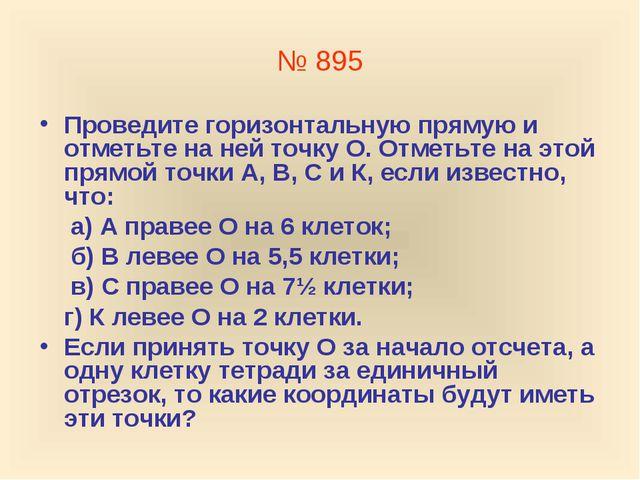 № 895 Проведите горизонтальную прямую и отметьте на ней точку О. Отметьте на...
