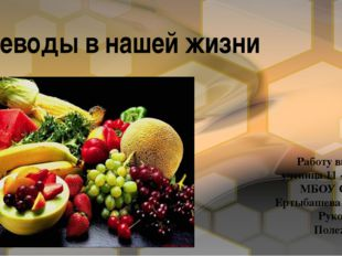 Работу выполнила: ученица 11 «А» класса МБОУ СОШ № 64 Ертыбашева Виктория. Ру