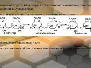 Для дисахаридов первого типа сохраняется возможность кольчато-цепной таутомер