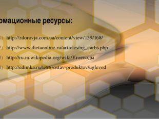 http://zdorovja.com.ua/content/view/159/168/ http://www.dietaonline.ru/articl