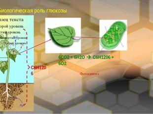 Биологическая роль глюкозы C6H1206 6СО2 + 6Н2О  C6H1206 + 6О2 Фотосинтез