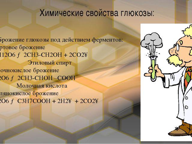 Химические свойства глюкозы: Брожение глюкозы под действием ферментов: 1) спи...