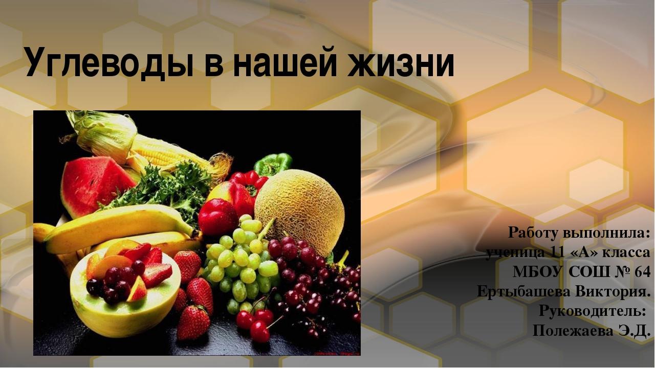 Работу выполнила: ученица 11 «А» класса МБОУ СОШ № 64 Ертыбашева Виктория. Ру...