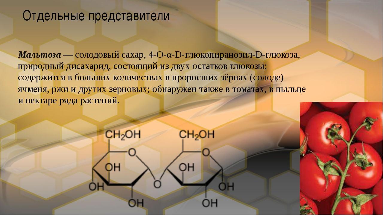 Мальтоза— солодовый сахар, 4-О-α-D-глюкопиранозил-D-глюкоза, природныйдисах...