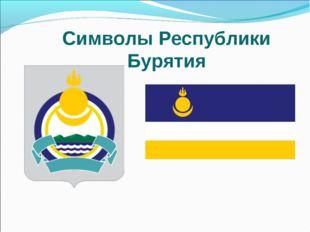 Символы Республики Бурятия