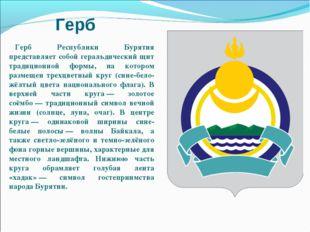 Герб Герб Республики Бурятия представляет собой геральдический щит традиционн