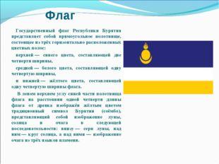 Флаг Государственный флаг Республики Бурятия представляет собой прямоугольное