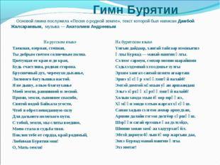 Гимн Бурятии Основой гимна послужила «Песня о родной земле», текст которой б