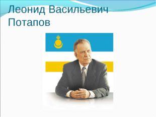Леонид Васильевич Потапов