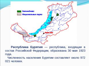 Республика Бурятия — республика, входящая в состав Российской Федерации, обр
