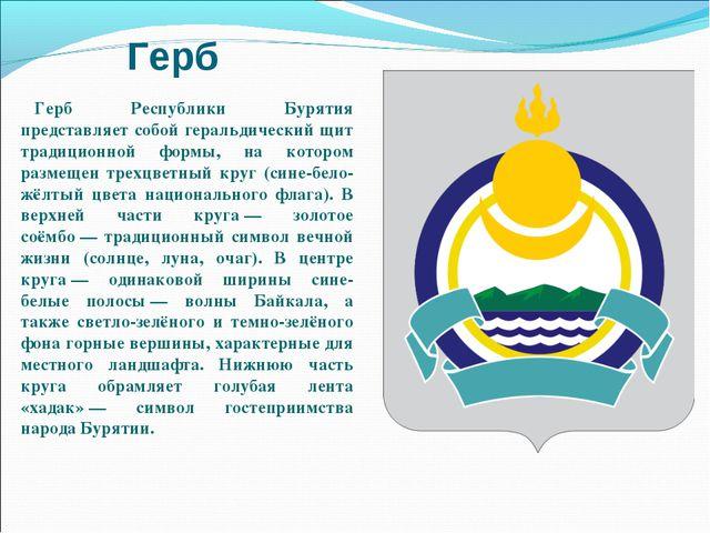 Герб Герб Республики Бурятия представляет собой геральдический щит традиционн...