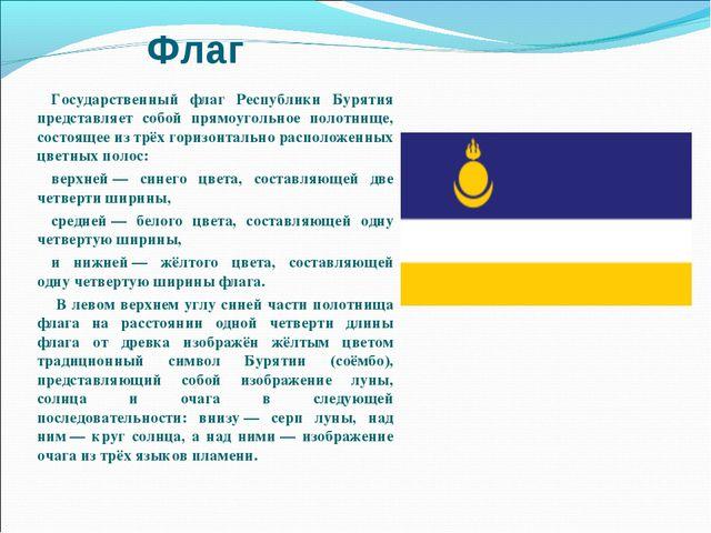 Флаг Государственный флаг Республики Бурятия представляет собой прямоугольное...