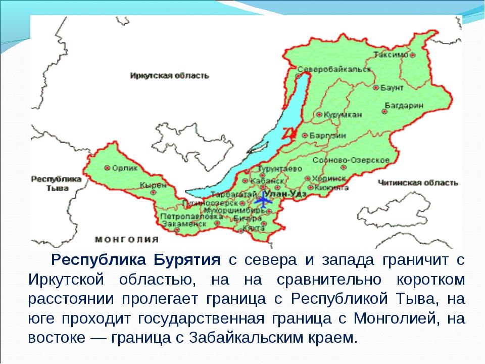 Республика Бурятия с севера и запада граничит с Иркутской областью, на на ср...