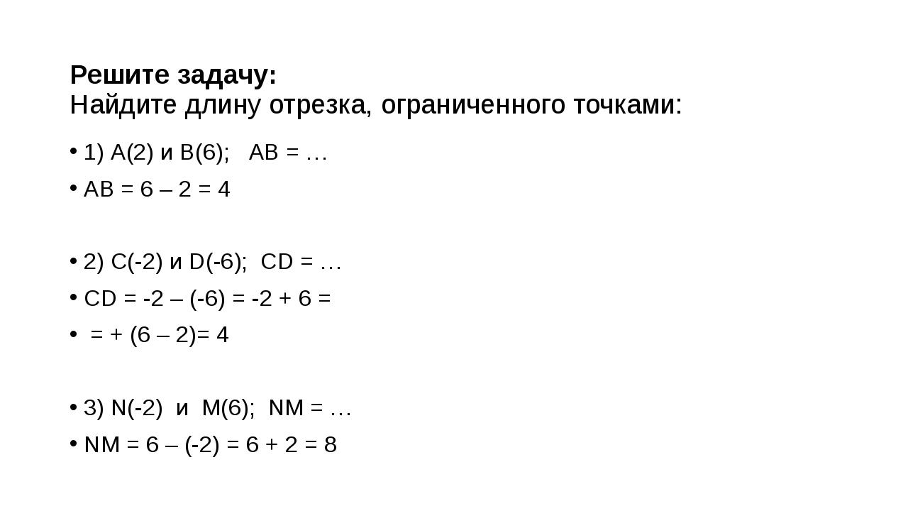 Решите задачу: Найдите длину отрезка, ограниченного точками: 1) А(2) и В(6);...