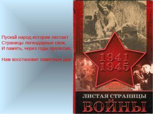 Пускай народ истории листает Страницы легендарные свои, И память, через годы