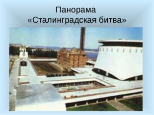 Панорама «Сталинградская битва»