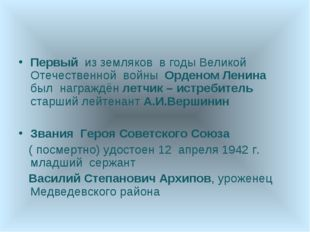 Первый из земляков в годы Великой Отечественной войны Орденом Ленина был нагр