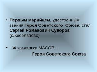 Первым марийцем, удостоенным звания Героя Советского Союза, стал Сергей Роман
