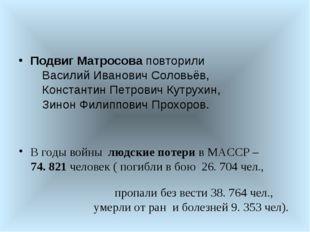 Подвиг Матросова повторили Василий Иванович Соловьёв, Константин Петрович Кут