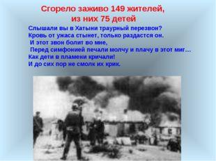 Сгорело заживо 149 жителей, из них 75 детей Слышали вы в Хатыни траурный пере