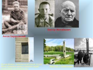 Антон Барановский Виктор Желобкович Виктор у памятника Внутри обелиск с мемор