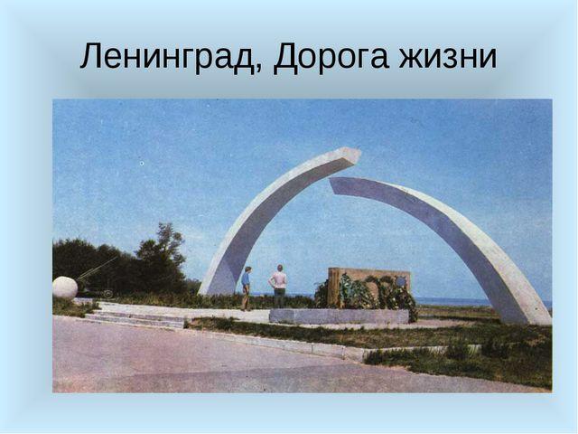 Ленинград, Дорога жизни