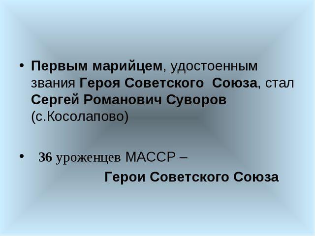 Первым марийцем, удостоенным звания Героя Советского Союза, стал Сергей Роман...