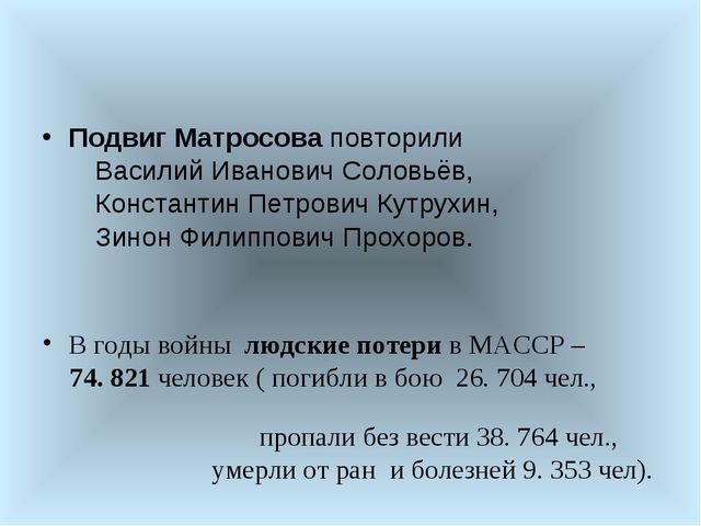 Подвиг Матросова повторили Василий Иванович Соловьёв, Константин Петрович Кут...