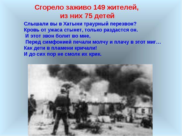 Сгорело заживо 149 жителей, из них 75 детей Слышали вы в Хатыни траурный пере...