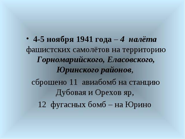 4-5 ноября 1941 года – 4 налёта фашистских самолётов на территорию Горномарий...