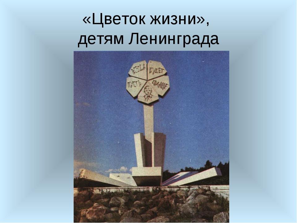 «Цветок жизни», детям Ленинграда
