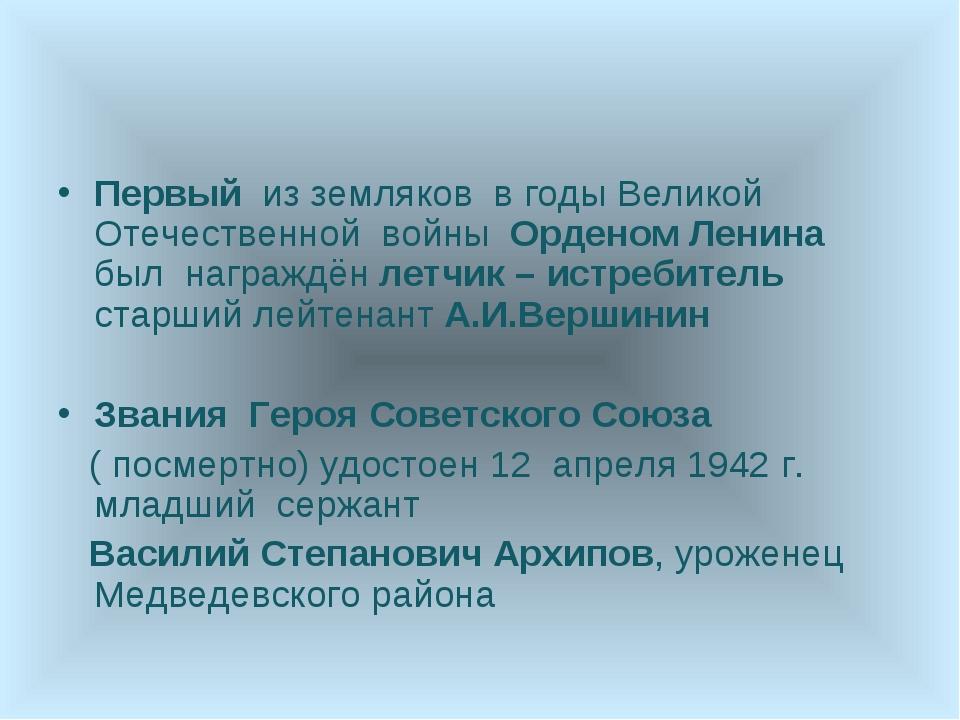 Первый из земляков в годы Великой Отечественной войны Орденом Ленина был нагр...