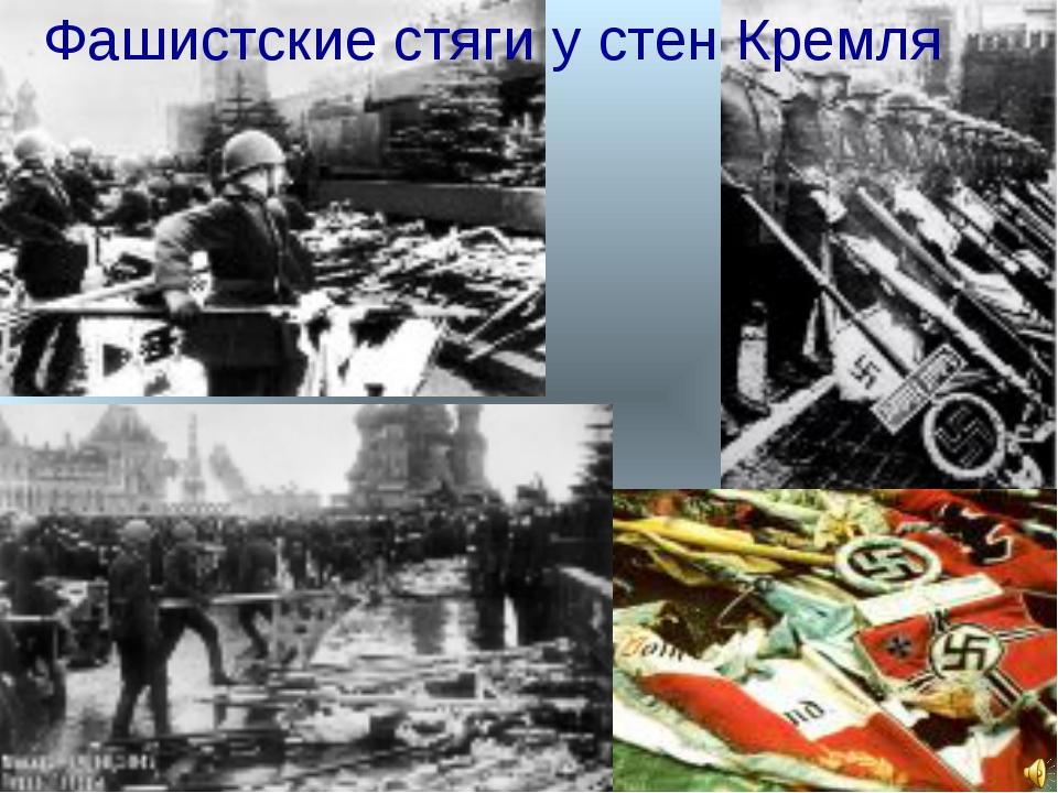 Фашистские стяги у стен Кремля