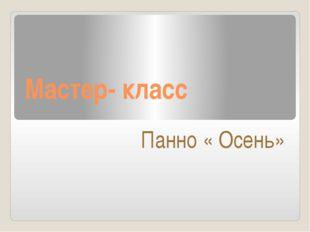Мастер- класс Панно « Осень»
