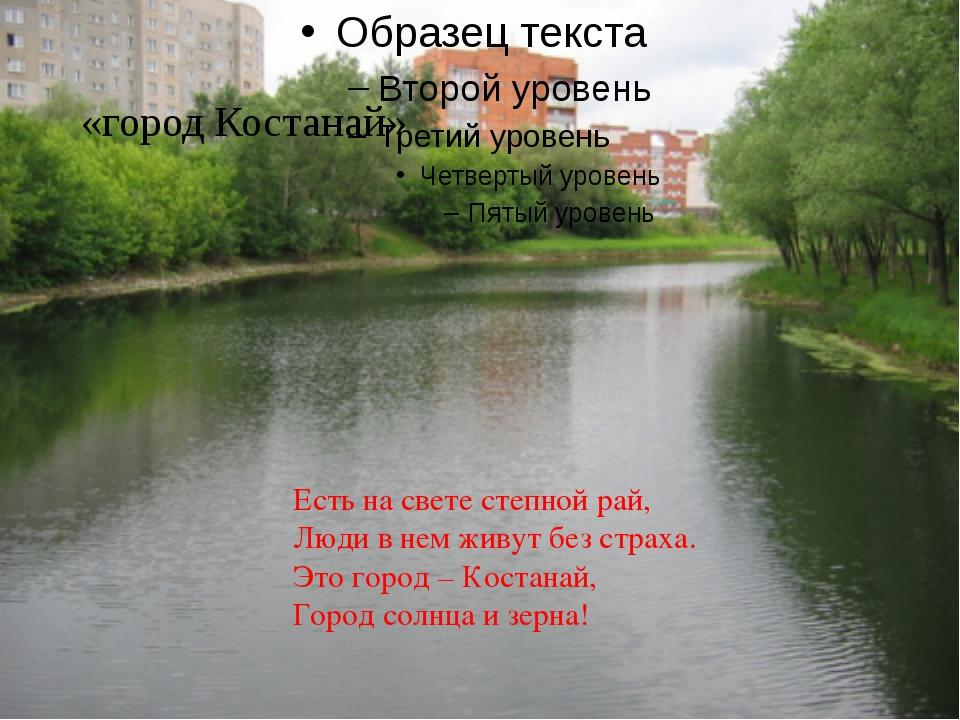 Есть на свете степной рай, Люди в нем живут без страха. Это город – Костанай...