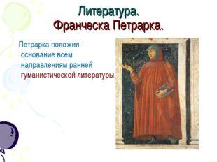 Литература. Франческа Петрарка. Петрарка положил основание всем направлениям