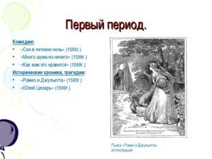 Первый период. Комедии: «Сон в летнюю ночь» (1595г.) «Много шума из ничего» (
