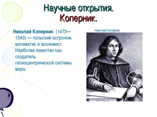 Научные открытия. Коперник. Николай Коперник (1473— 1543) — польский астроном