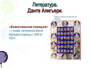 Литература. Данте Алигьери. «Божественная комедия» — поэма, написанная Данте