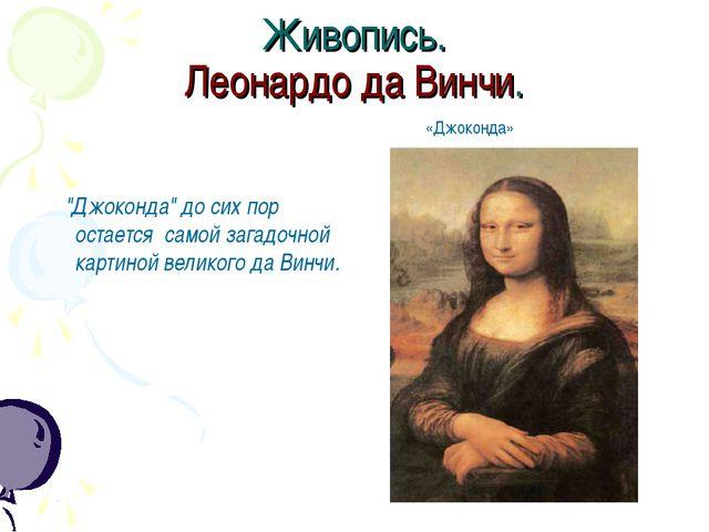 """Живопись. Леонардо да Винчи. """"Джоконда"""" до сих пор остается самой загадочной..."""