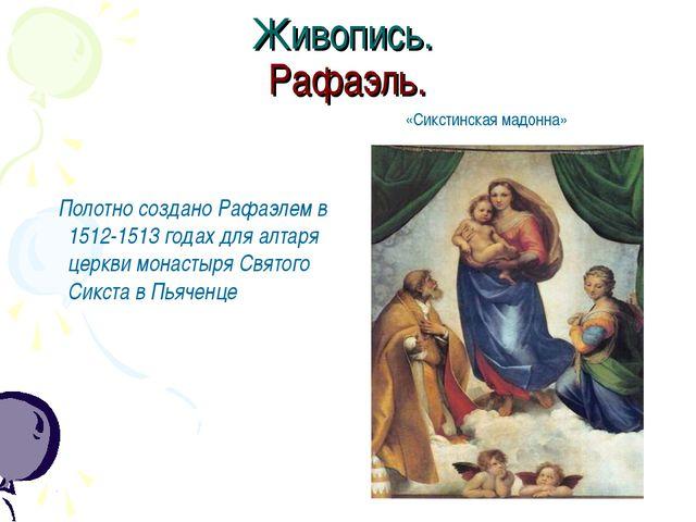 Живопись. Рафаэль. Полотно создано Рафаэлем в 1512-1513 годах для алтаря церк...