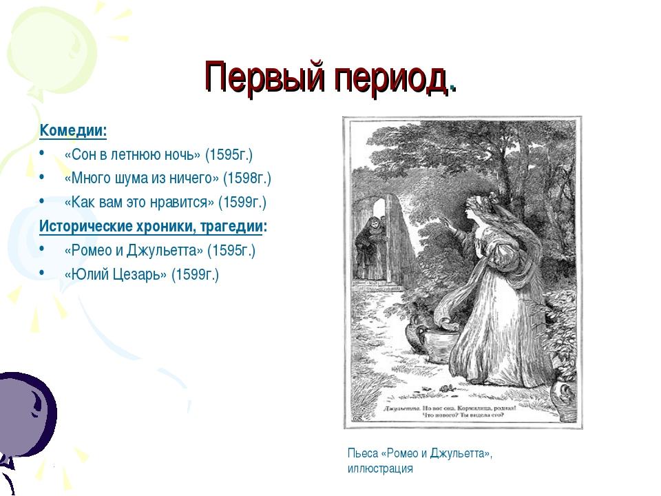 Первый период. Комедии: «Сон в летнюю ночь» (1595г.) «Много шума из ничего» (...