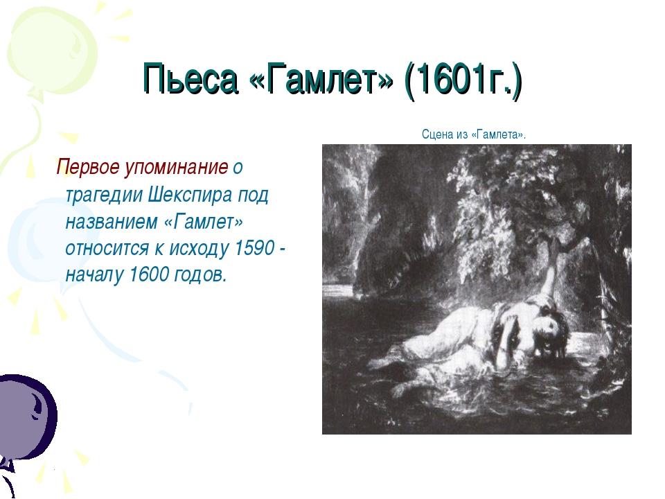 Пьеса «Гамлет» (1601г.) Первое упоминание о трагедии Шекспира под названием «...