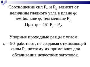 Соотношение сил Ру и Рх зависит от величины главного угла в плане φ: чем бол