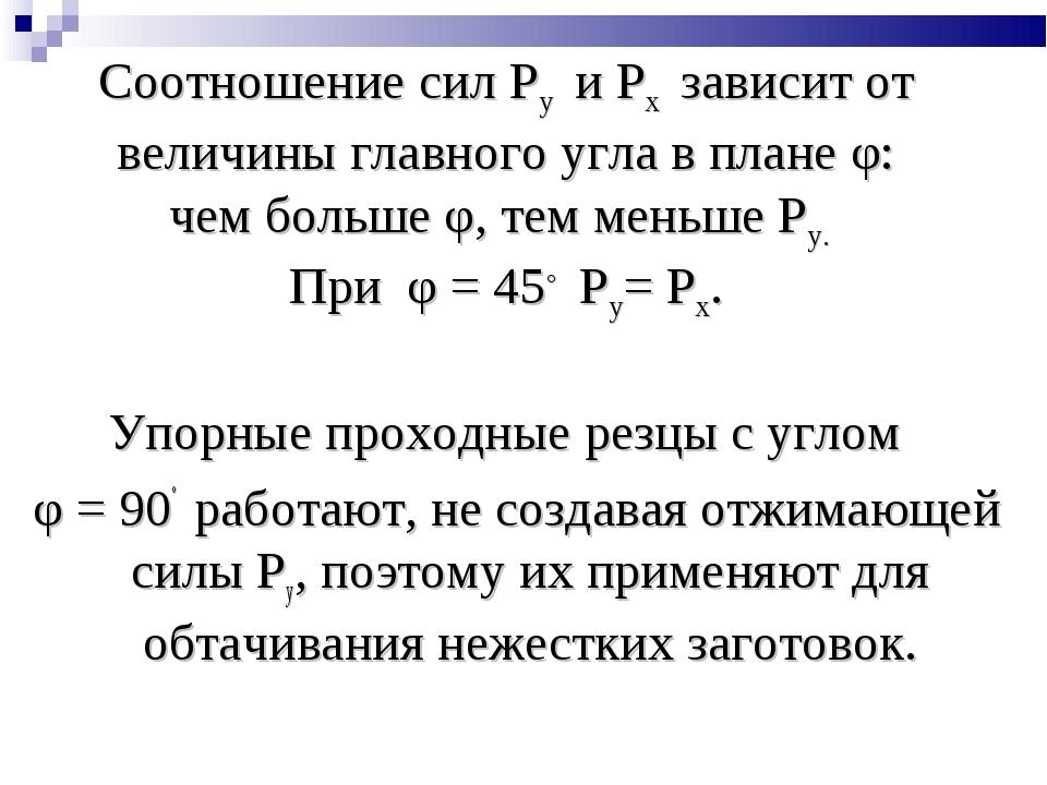 Соотношение сил Ру и Рх зависит от величины главного угла в плане φ: чем бол...