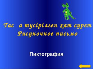 Пиктография Тасқа түсірілген хат сурет Рисуночное письмо