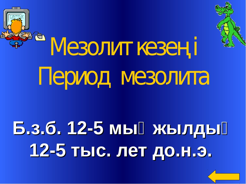 Мезолит кезеңі Период мезолита Б.з.б. 12-5 мыңжылдық 12-5 тыс. лет до.н.э.